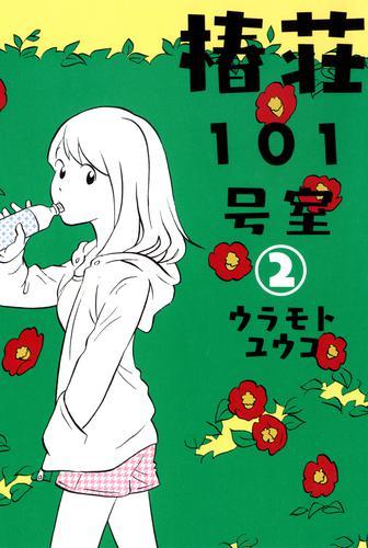 椿荘101号室  漫画