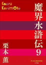 P+D BOOKS 魔界水滸伝 9 漫画
