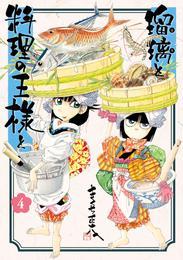 瑠璃と料理の王様と(4) 漫画