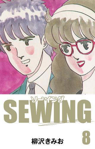 SEWING(8) 漫画