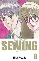 SEWING(8) 漫画