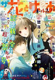 【電子版】ザ花とゆめオールスター(2021年6/1号)