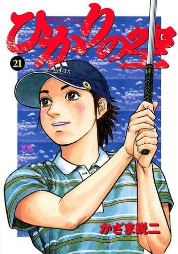 ひかりの空 (1-29巻 全巻) 漫画