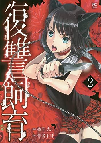 復讐飼育(1巻 最新刊)