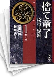 【中古】捨て童子・松平忠輝 [文庫版] (1-4巻) 漫画