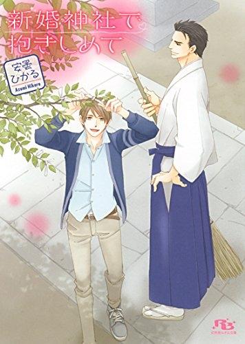 【ライトノベル】新婚神社で抱きしめて 漫画