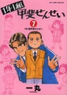 1年1組 甲斐せんせい (1-7巻 全巻) 漫画