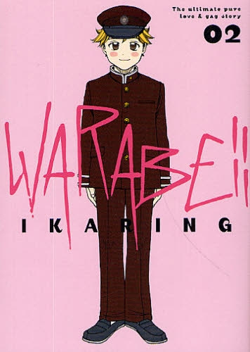 WARABE!! 漫画