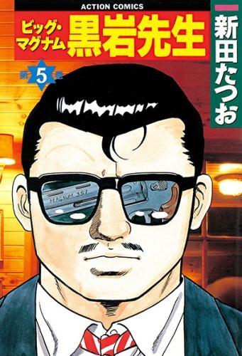 ビッグ・マグナム黒岩先生 漫画