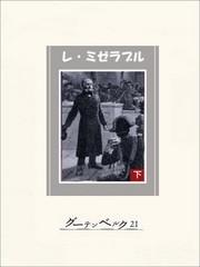 レ・ミゼラブル 2 冊セット最新刊まで 漫画