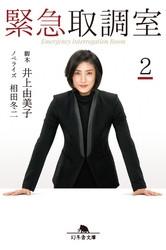 緊急取調室 2 冊セット最新刊まで 漫画