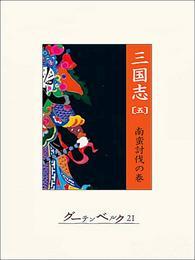 三国志(五)南蛮討伐の巻 漫画