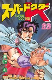 スーパードクターK(23) 漫画