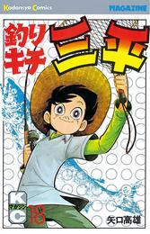 釣りキチ三平(18) 漫画