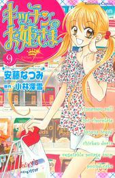 キッチンのお姫さま(9) 漫画