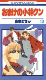 おまけの小林クン 10巻 漫画