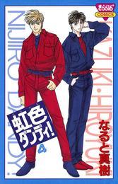 虹色ダンディ!(4) 漫画