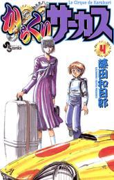 からくりサーカス(4) 漫画