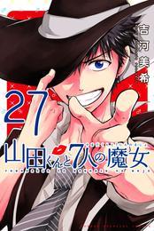 山田くんと7人の魔女(27) 漫画