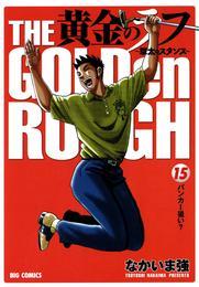 黄金のラフ(15) 漫画