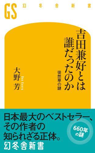吉田兼好とは誰だったのか 徒然草の謎 漫画