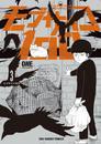 モブサイコ100(3) 漫画