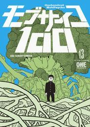 モブサイコ100(13) 漫画