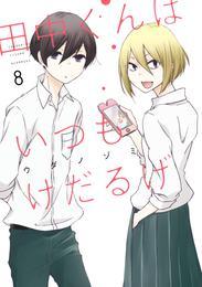 田中くんはいつもけだるげ 8巻 漫画