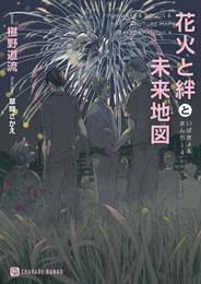 花火と絆と未来地図 いばきょ&まんちー4【特別版】