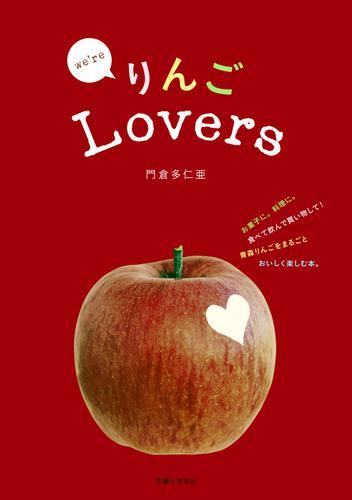 りんごLovers 漫画