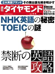 週刊ダイヤモンド 15年4月4日号 漫画