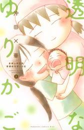 透明なゆりかご~産婦人科医院看護師見習い日記~(2) 漫画