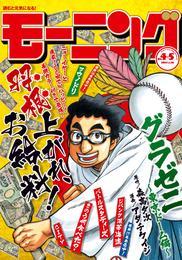 モーニング 2017年4・5号 [2016年12月22日発売] 漫画