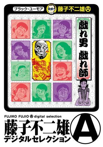 戯れ男 戯れ師(デジタルセレクション) 漫画