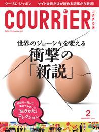 COURRiER Japon (クーリエジャポン)[電子書籍パッケージ版] 2017年 2月号 漫画