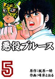 悪役ブルース 5 漫画