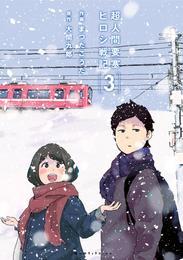 超人間要塞 ヒロシ戦記(3) 漫画