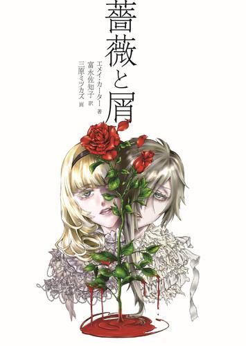 薔薇と屑 漫画