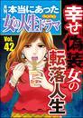 本当にあった女の人生ドラマ幸せ偽装女の転落人生 Vol.42 漫画