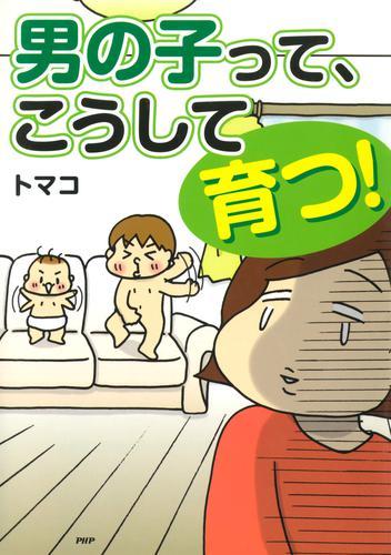 男の子って、こうして育つ! 漫画