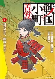 戦国小町苦労譚 現代女子、戦場ニ立ツ5 (コミック)