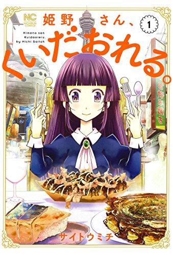 姫野さん、くいだおれる。(1巻 最新刊)