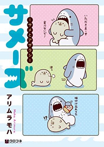 サメーズ -サメとアザラシ- 漫画