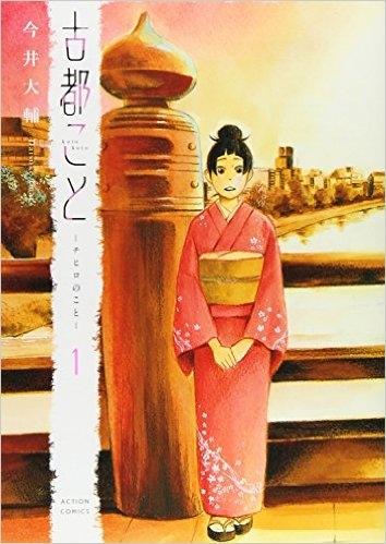 古都こと−チヒロのこと− (1-3巻 最新刊) 漫画