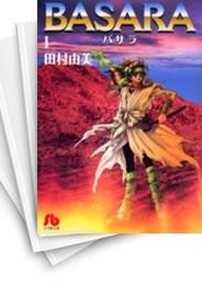 【中古】BASARA バサラ [文庫版] (1-16巻) 漫画