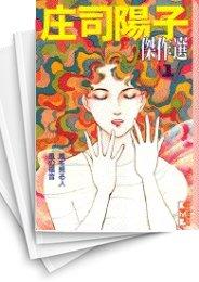 【中古】庄司陽子傑作選 [文庫版] (1-13巻) 漫画