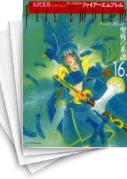 【中古】ファイアーエムブレム 聖戦の系譜 (1-16巻) 漫画