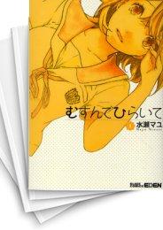 【中古】むすんでひらいて (1-8巻) 漫画
