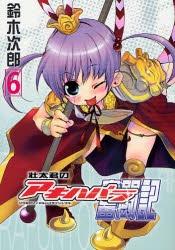 壮太君のアキハバラ奮闘記 (1-6巻 全巻) 漫画