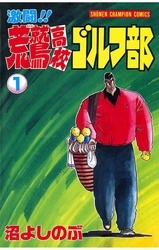 激闘!! 荒鷲高校ゴルフ部 16 冊セット全巻 漫画